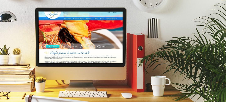 Уеб сайт на хотел Люляк