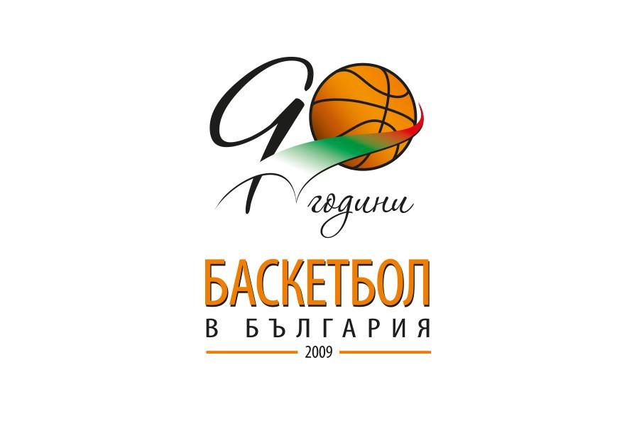 Лого 90 години баскетбол в България