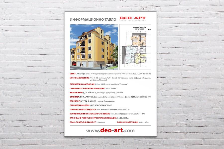Рекламни табели за строително дружество Део Арт