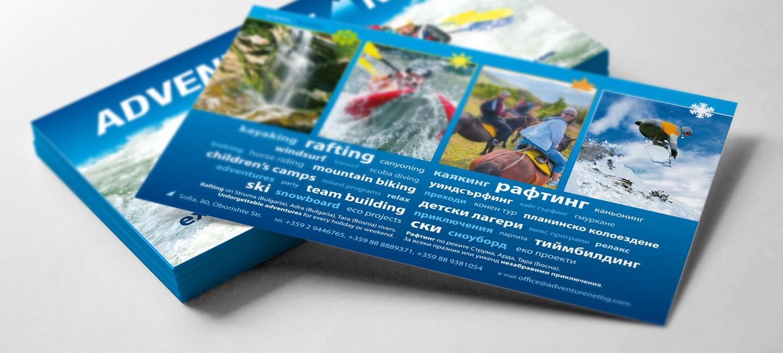 Рекламна листовка за рафтинг, организиран от Адвенчър нет