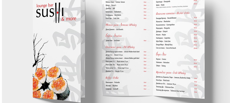Менюта за суши бар Флоримонт