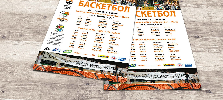 Плакат Национален баскетболен отбор мъже
