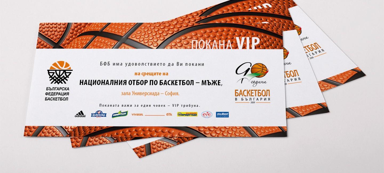 Покана и пропуск за срещите на Национален баскетболен отбор мъже
