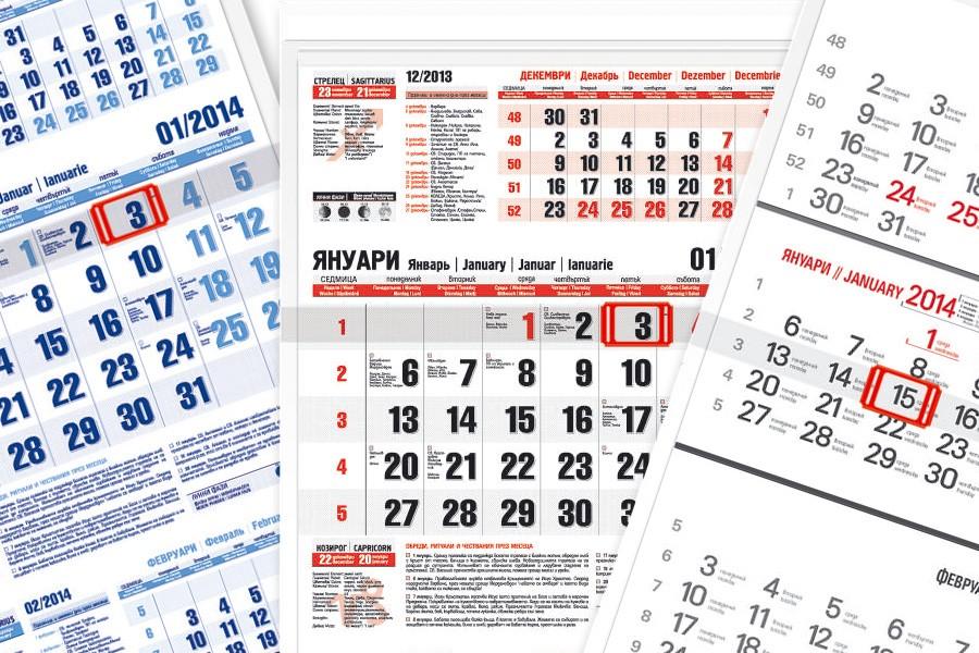 Работни календари 2014
