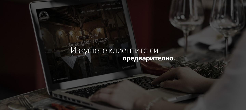 Уеб сайт за ресторант